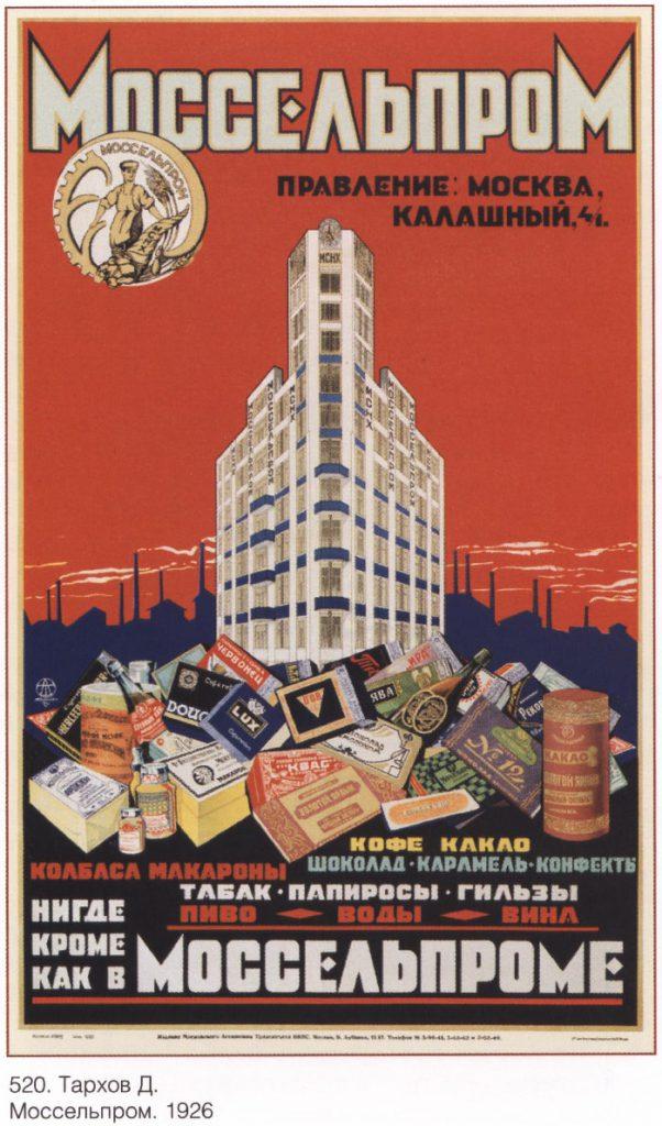 Советские плакаты - Нигде кроме как в МОССЕЛЬПРОМЕ