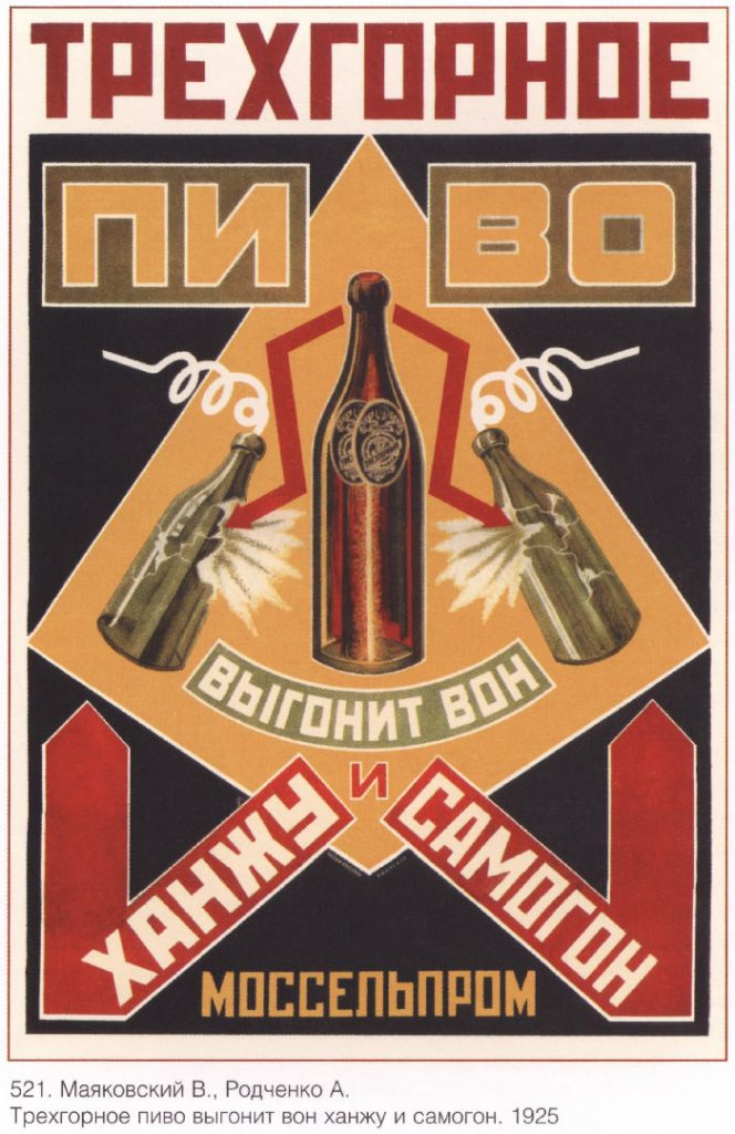 Советские плакаты - Трехгорное пиво