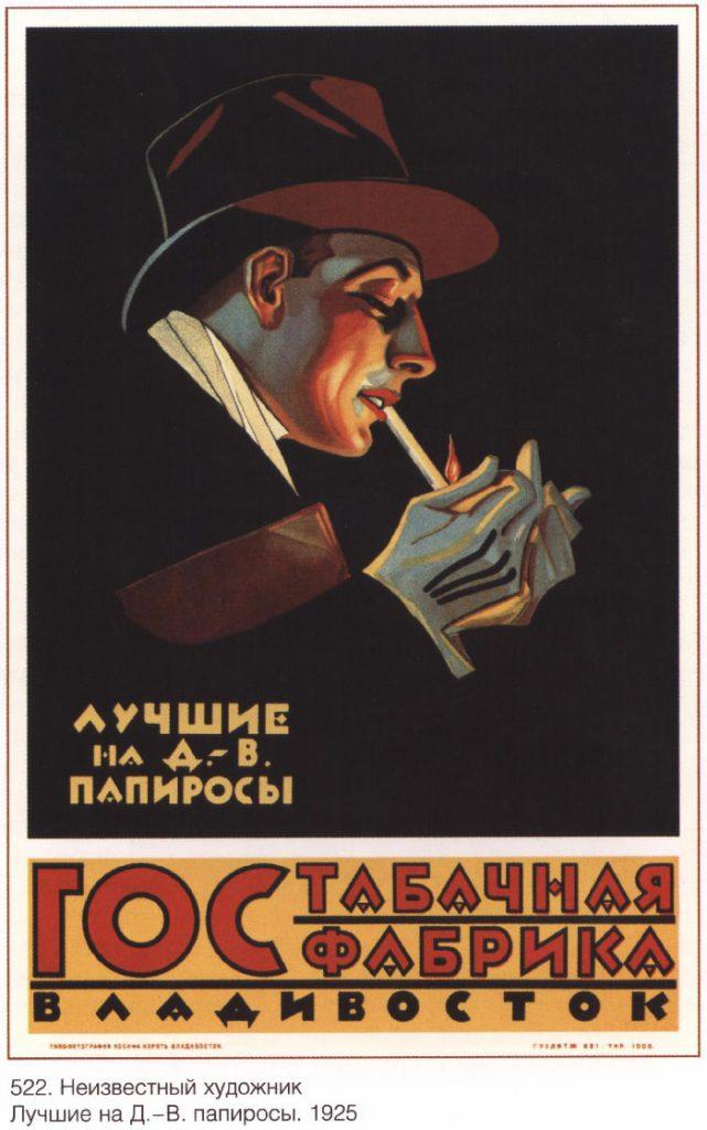 Советский плакат - Гос. табачная фабрика Владивосток