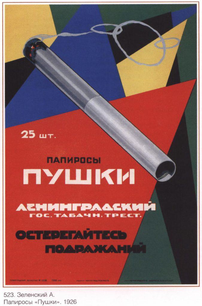 """Советские плакаты - Папиросы """"Пушки"""""""