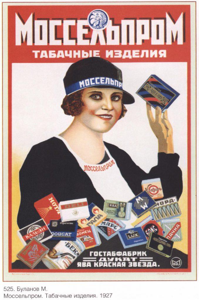 Моссельпром. Табачные изделия