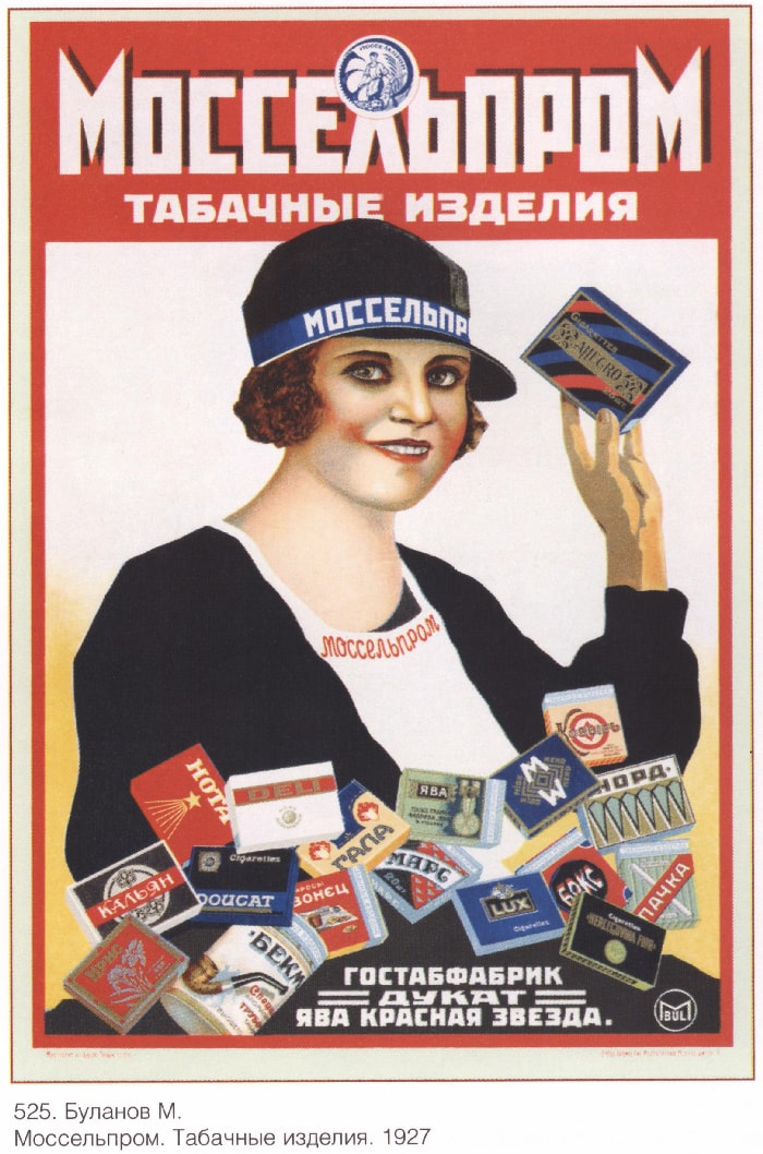 Табачные изделия моссельпрома купить в америке сигареты
