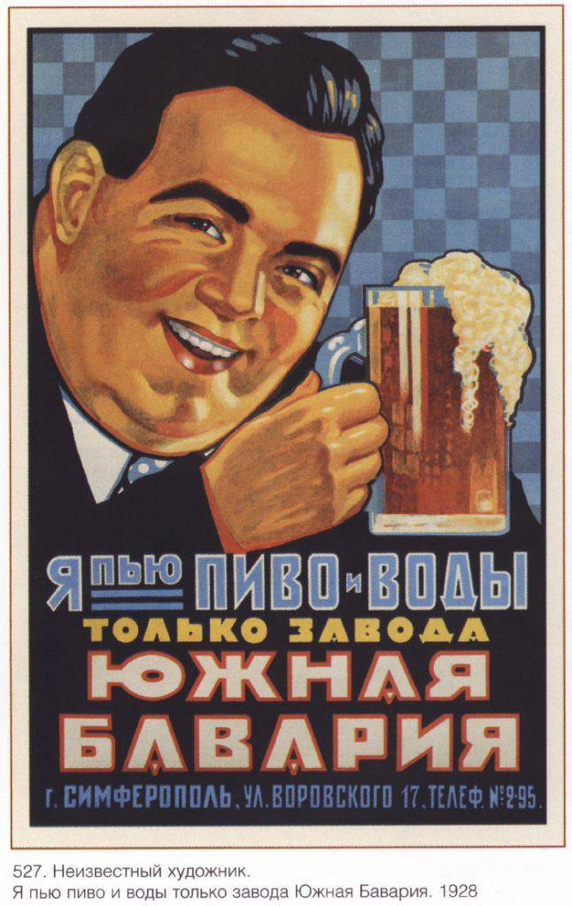 Я пью пиво и воды только завода Южная Бавария