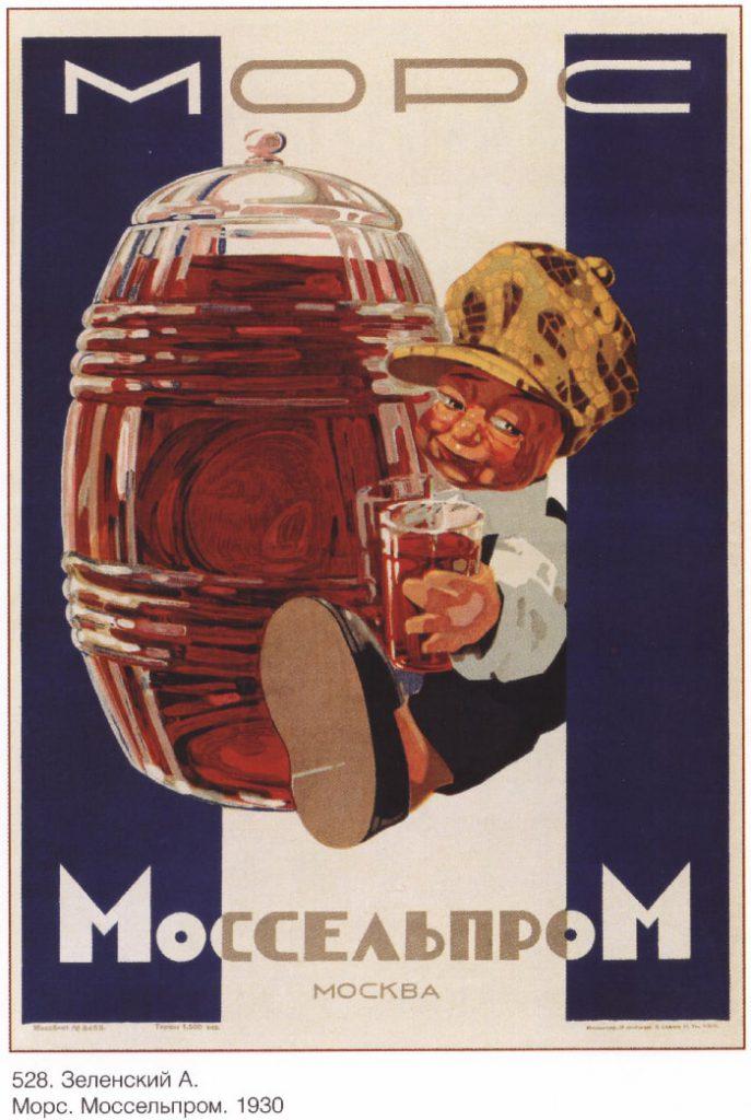 Морс. Моссельпром