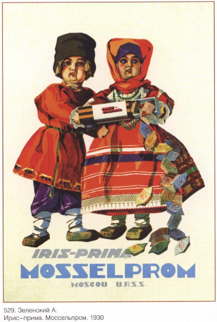 Ирис-прима. Моссельпром