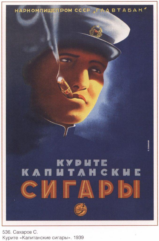 Курите Капитанские сигары. Наркомпищепром СССР. Главтабак
