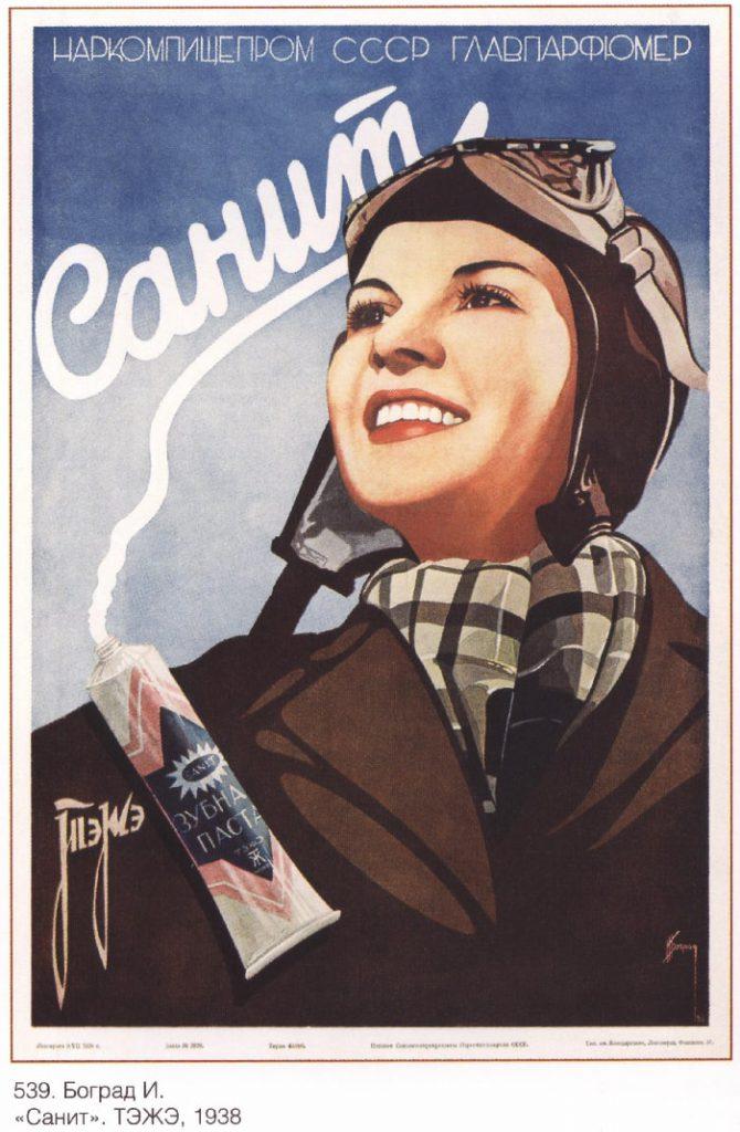 Зубная паста Санит. Наркомпищепром СССР. Главпарфюмер