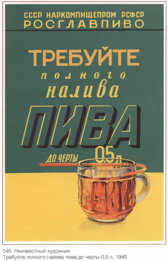 Требуйте полного налива пива. Наркомпищепром СССР. Росглавпиво
