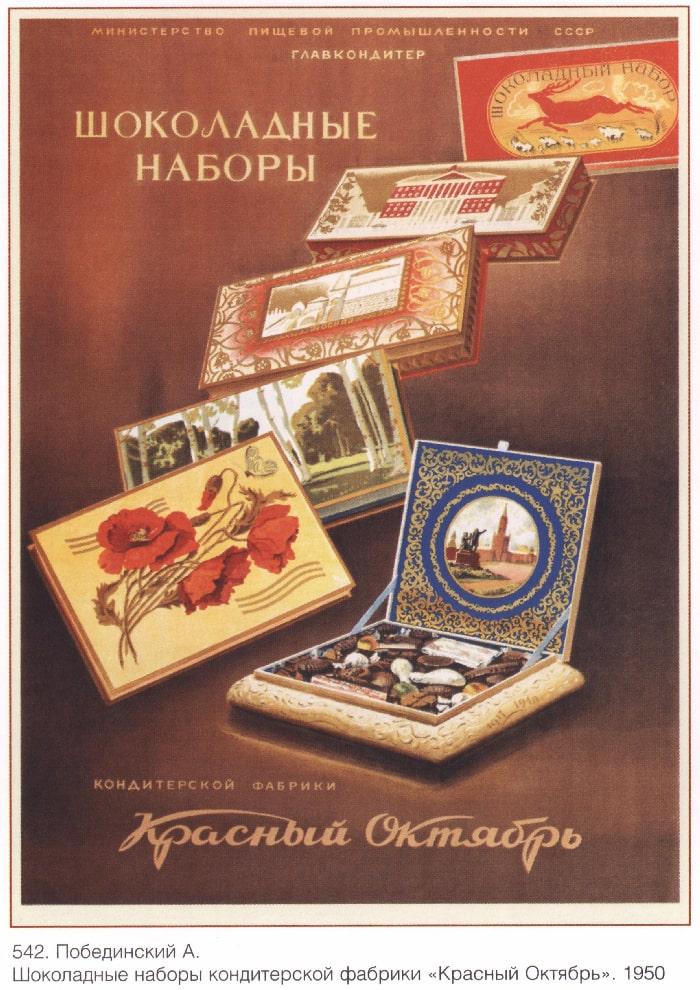 Шоколадные наборы кондитерской фабрики Красный Октябрь