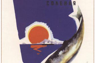 Советские плакаты - Сельдь тихоокеанская соленая. Росмясорыбторг