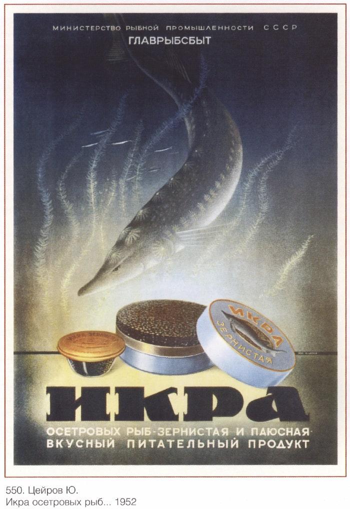 Икра осетровых рыб (Советский плакат)