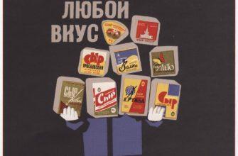 Советские плакаты - Сыр плавленый на любой вкус