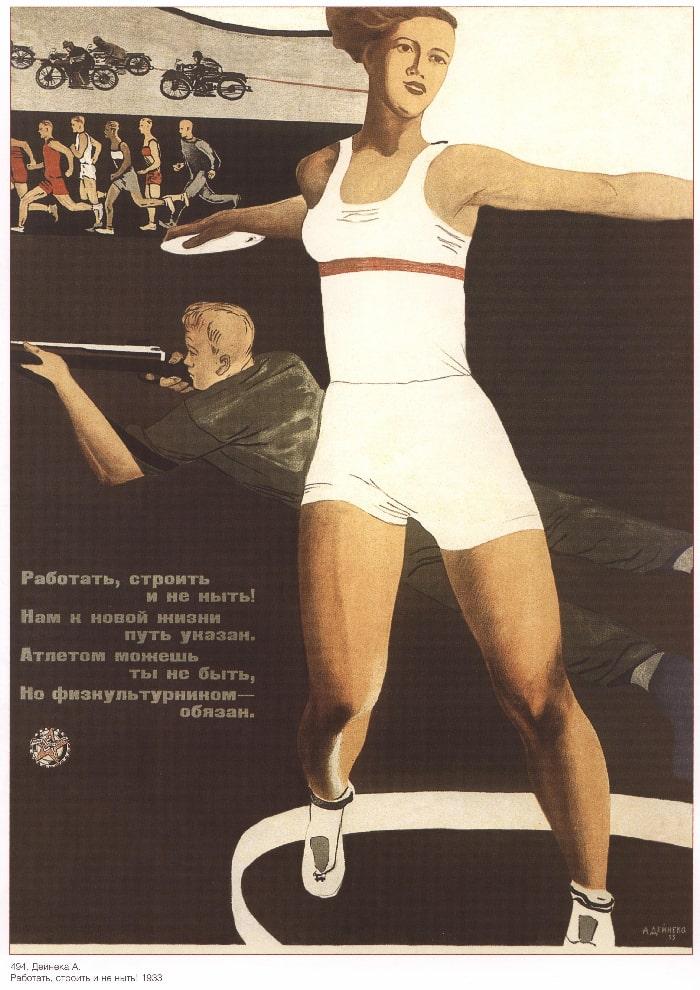 Работать, строить и не ныть! Советский плакат