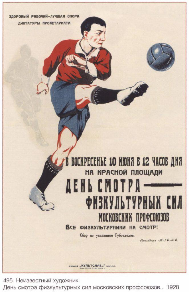 День спорта физкультурных сил московских профсоюзов. Советский плакат.