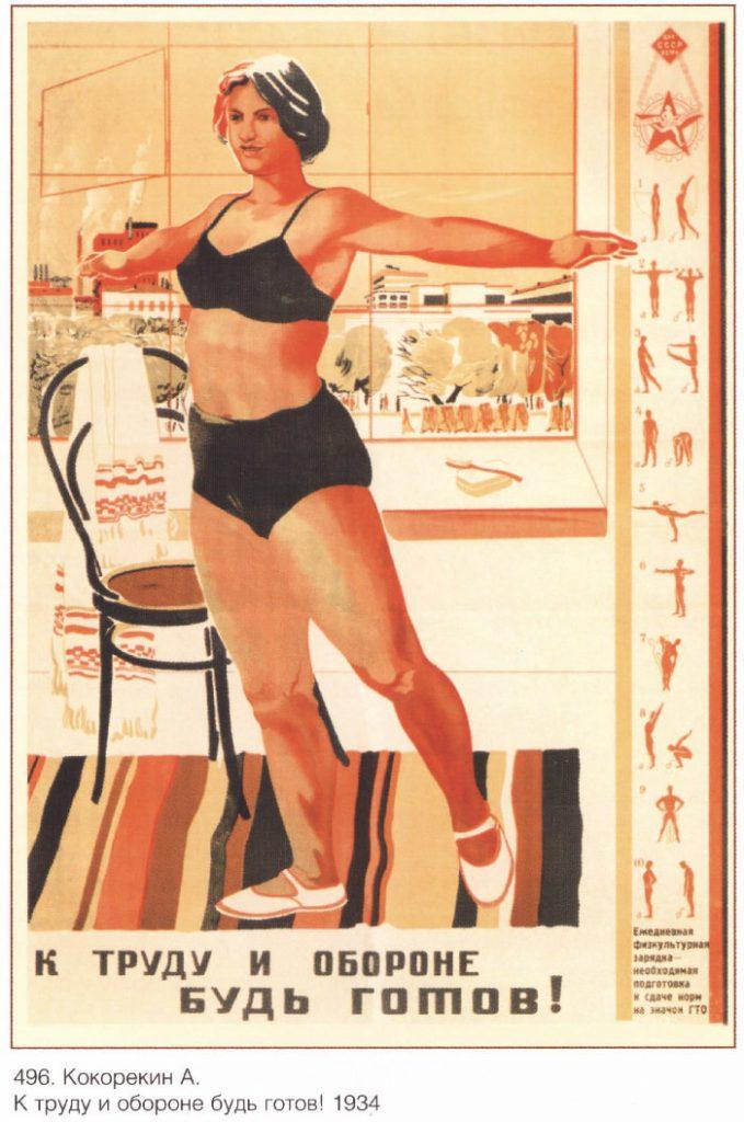 К труду и обороне будь готов! Советский плакат