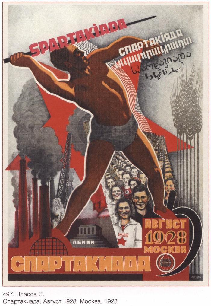 Спартакиада. Советский плакат