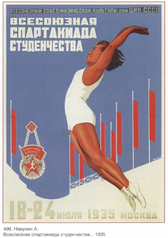 Всесоюзная спартакиада студенчества. Советский плакат