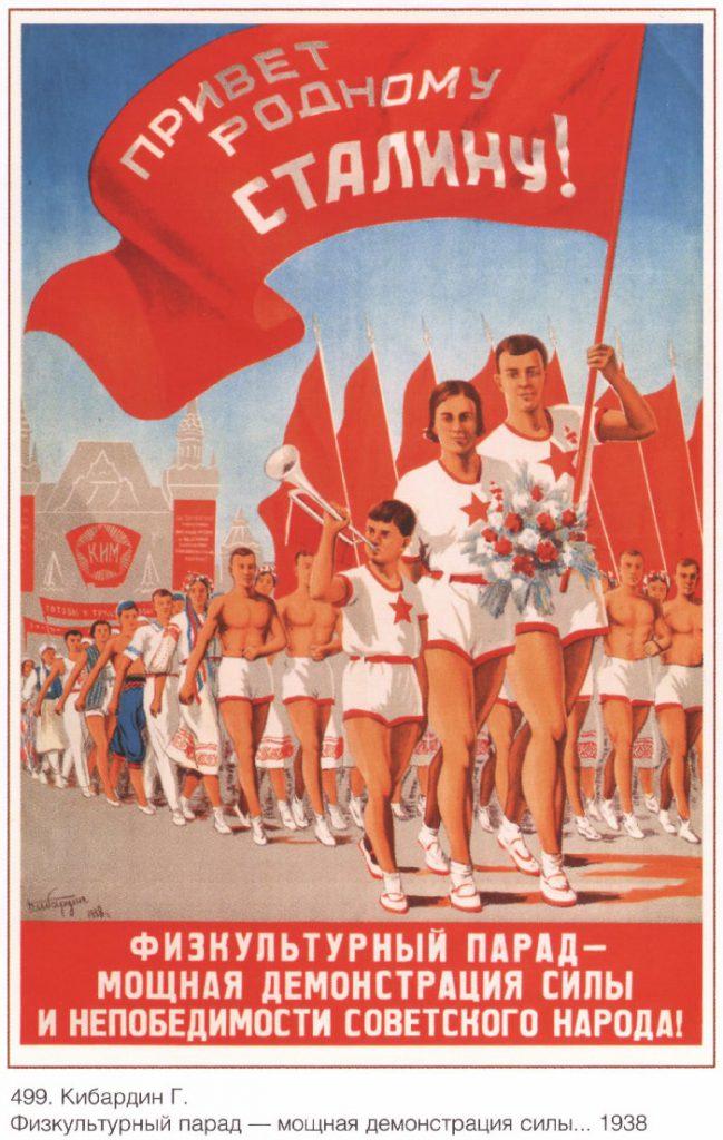 Физкультурный парад - мощная демонстрация силы! Советский плакат