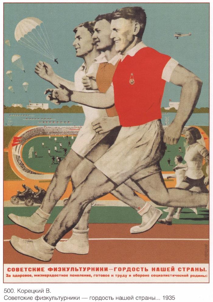 Советские физкультурники - гордость нашей страны. Советские плакаты
