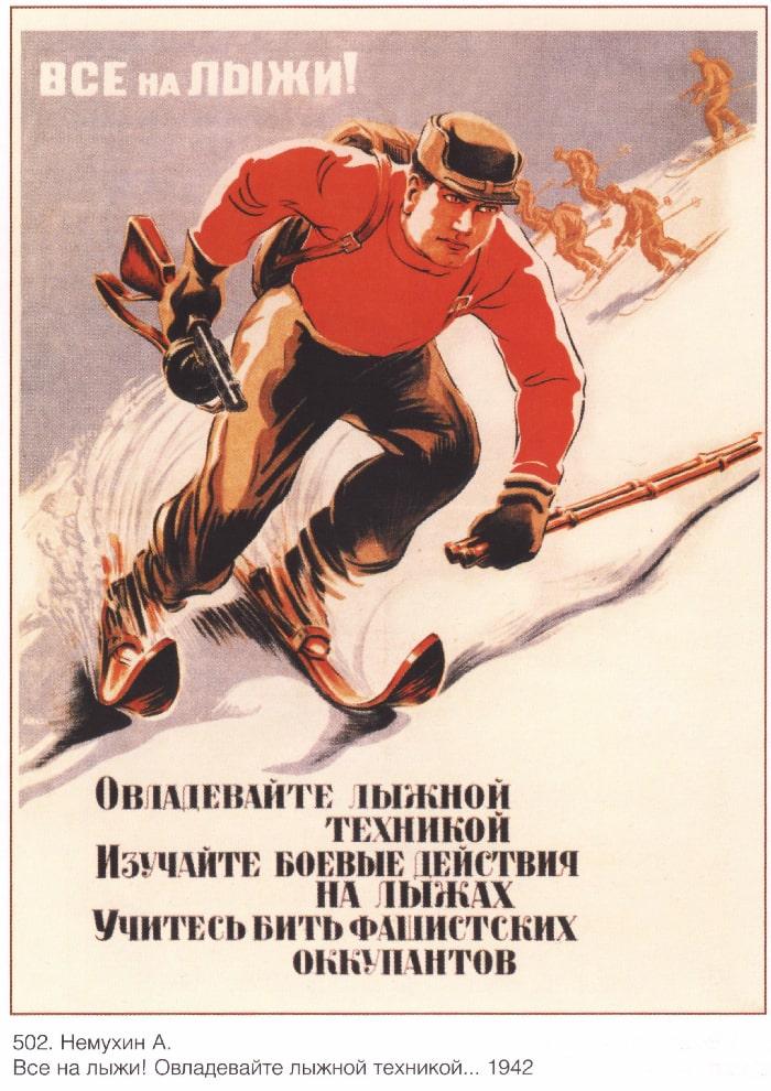 Все на лыжи! Советский плакат
