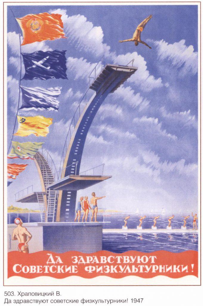 Да здравствуют советские физкультурники. Советский плакат