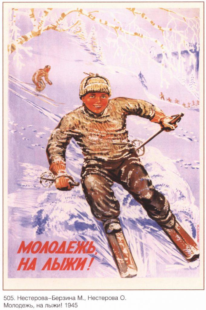 Молодежь, на лыжи! Советский плакат