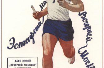 """Советские плакаты - Эстафета на приз """"Вечерней Москвы"""""""