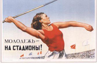 Советские плакаты - Молодежь - на стадионы!