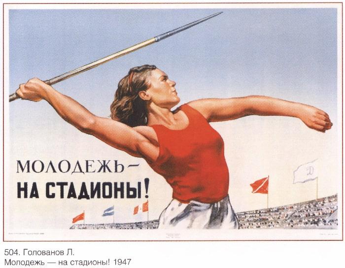 Молодежь - на стадионы! Советский плакат