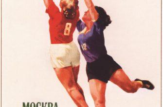 Советские плакаты - Первенство Европы по баскетболу для женских команд