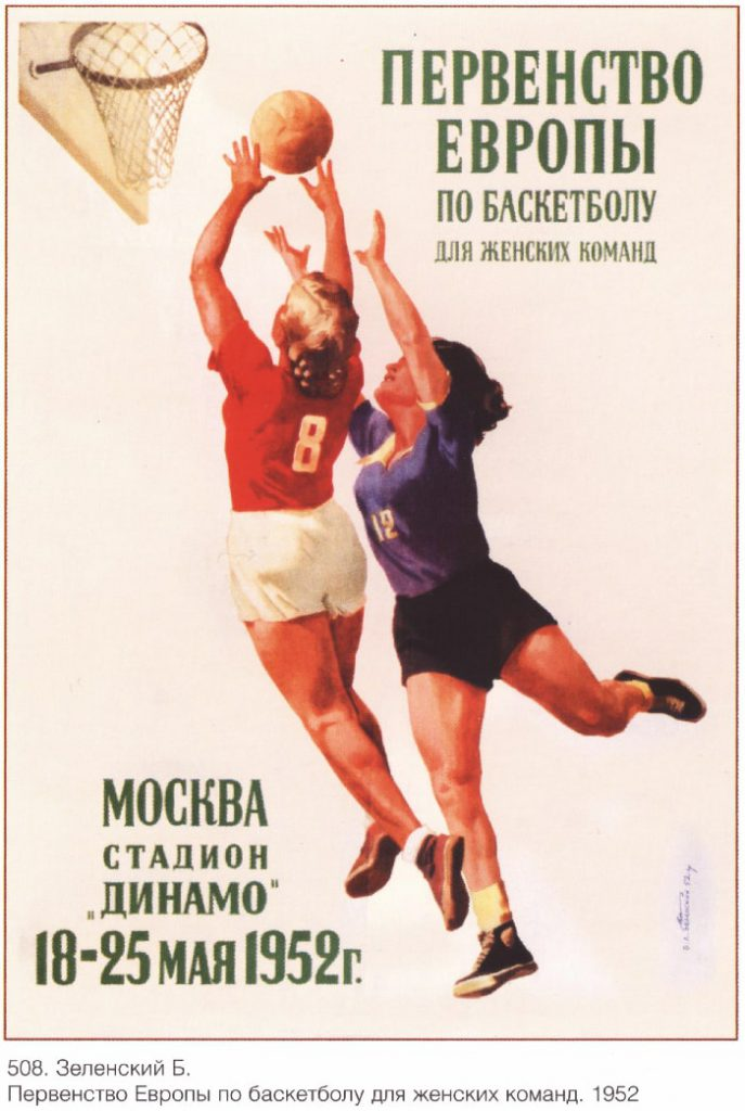 Первенство Европы по баскетболу для женских команд. Советский плакат