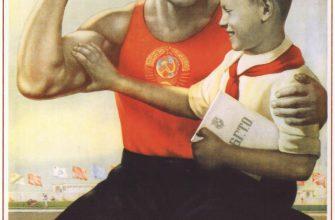Советские плакаты - Хочешь быть таким - тренируйся!