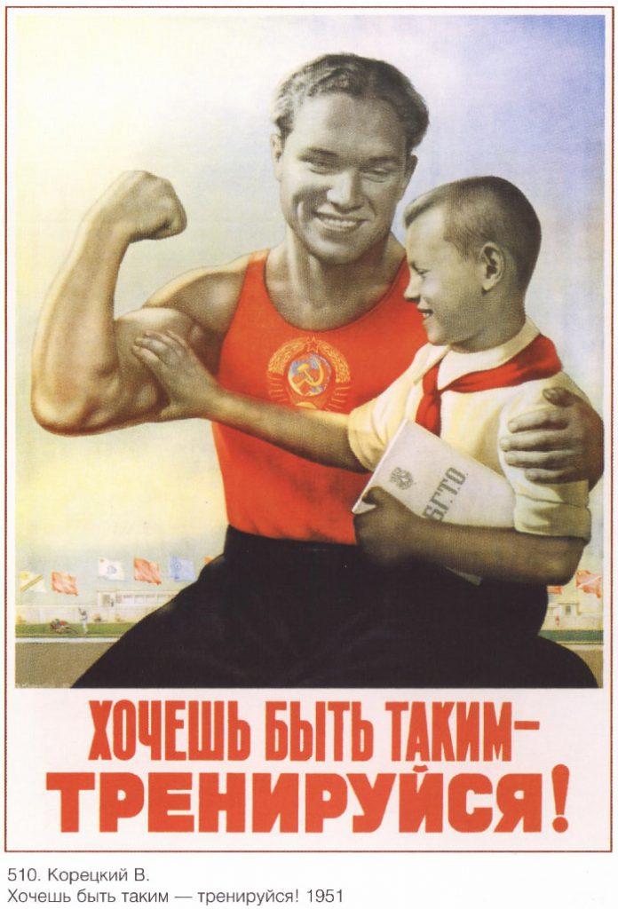 Хочешь быть таким - тренируйся! Советский плакат