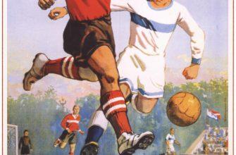 Советские плакаты - Выше класс советского футбола!