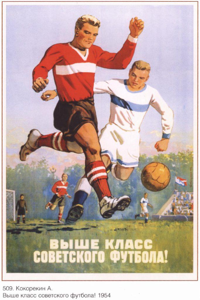 Выше класс советского футбола! Советский плакат