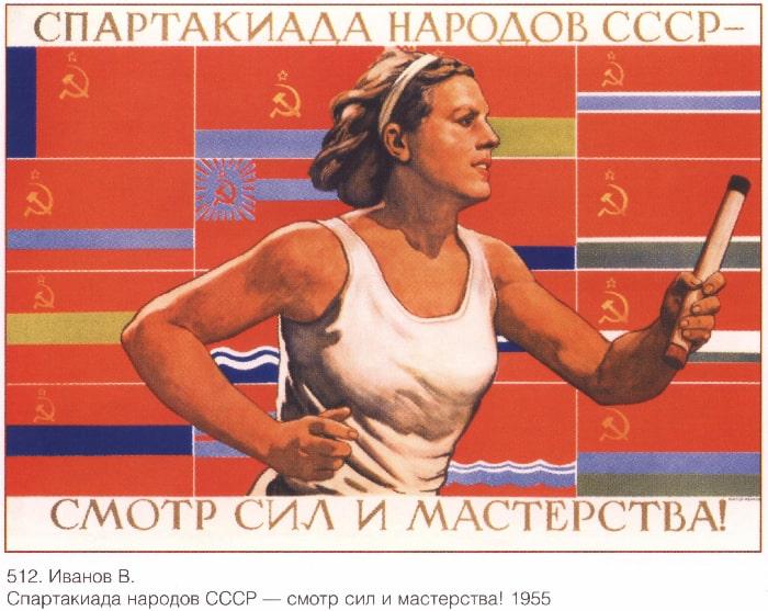 Советские плакаты - Спартакиада народов СССР