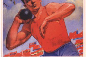 Советские плакаты - Физкультурники! Боритесь за новые достижения в спорте!