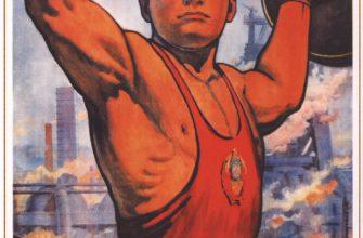 Советские плакаты - К новым победам в труде и спорте!
