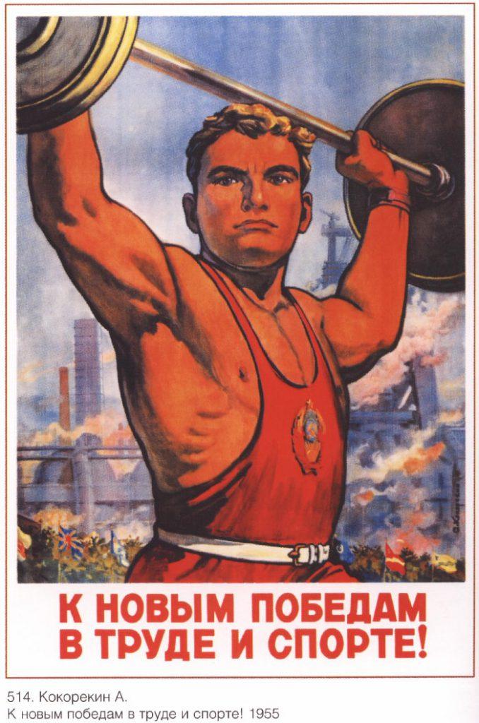 К новым победам в труде и спорте! Советский плакат