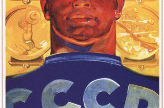 Советские плакаты - СССР - Могучая спортивная держава!
