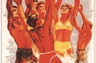 Советские плакаты - Солнце, воздух и вода