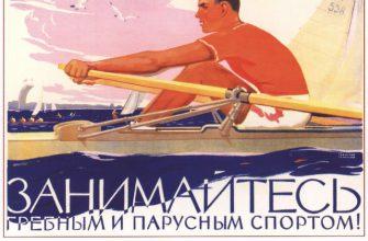 Советские плакаты - Занимайтесь гребным и парусным спортом!