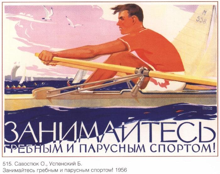 Занимайтесь гребным и парусным спортом! Советский плакат