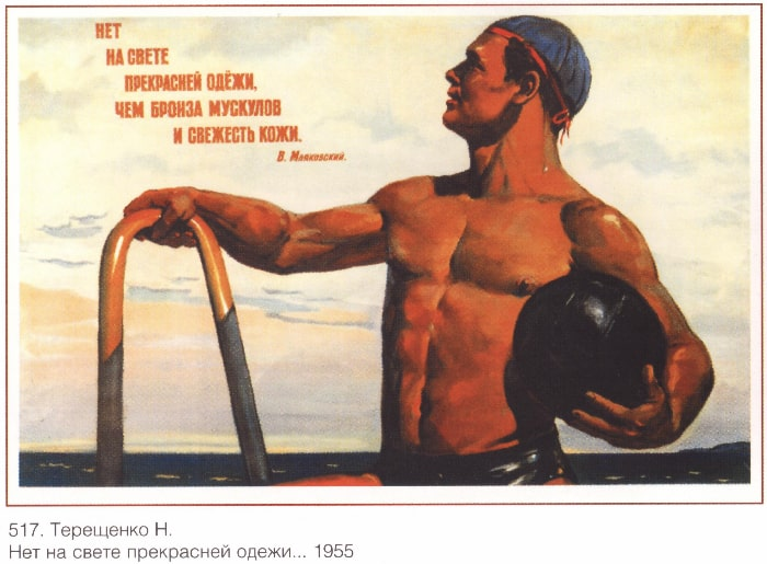 Нет на свете прекрасней одежи ... Советский плакат